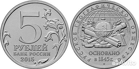 Юбилейные монеты 1 рублей - Coinsmoscow ru