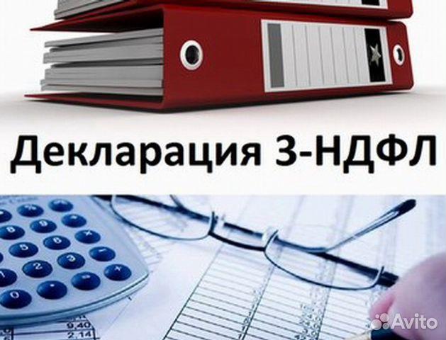 Налоговая декларация 2017 бланк 3ндфл для подачи