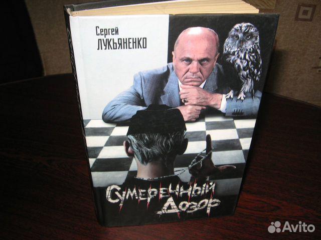 Сергей Лукьяненко - Сумеречный дозор
