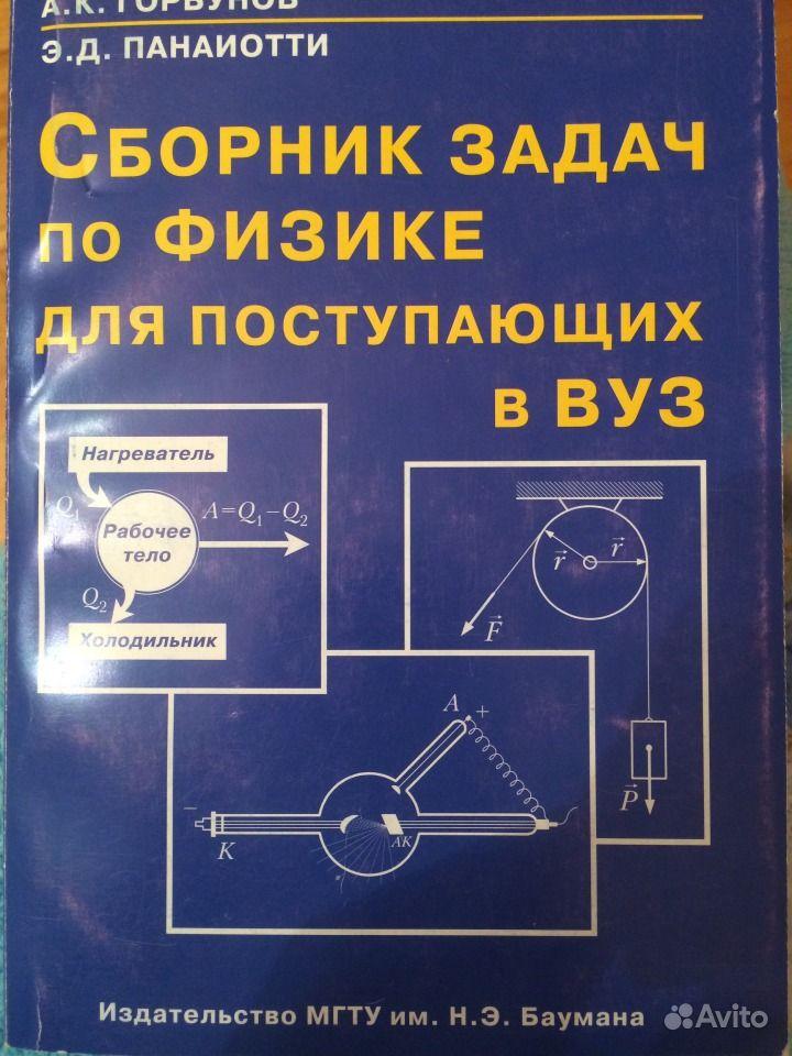 вузах физика задачник для