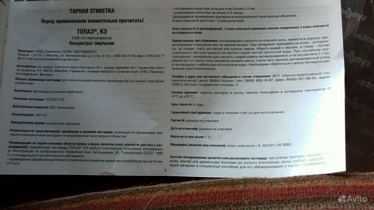 Пестицид, фунгицид купить на Зозу.ру - фотография № 2