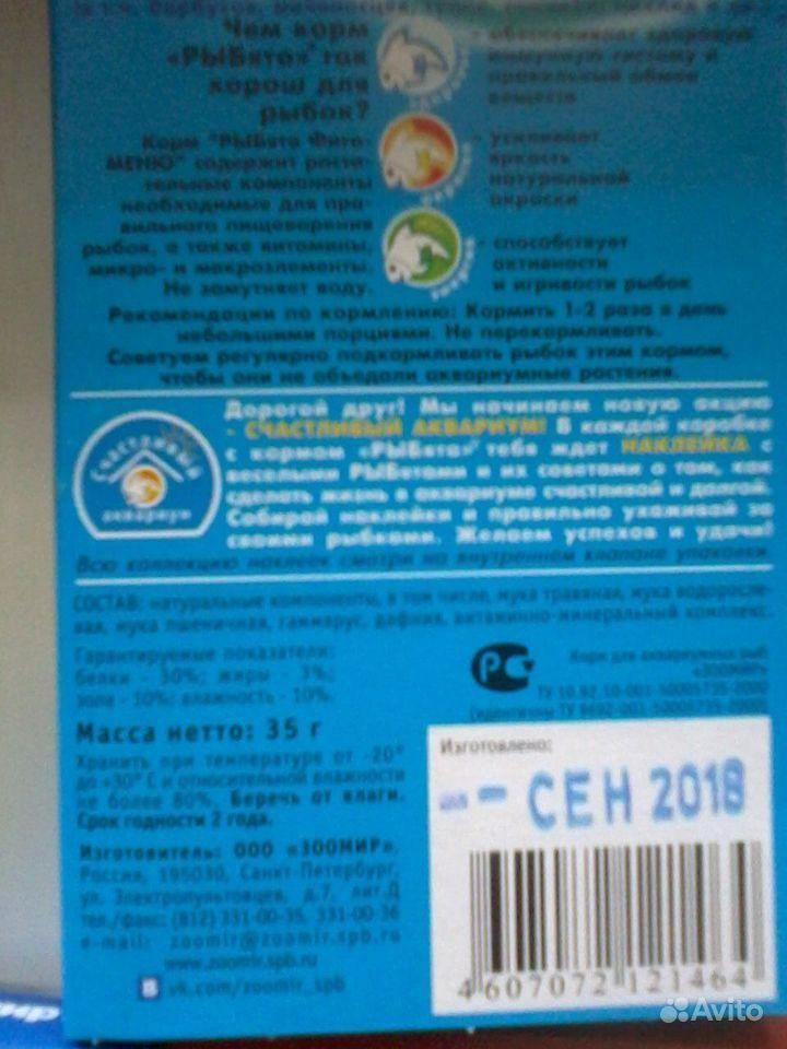 Корм для рыб купить на Зозу.ру - фотография № 5