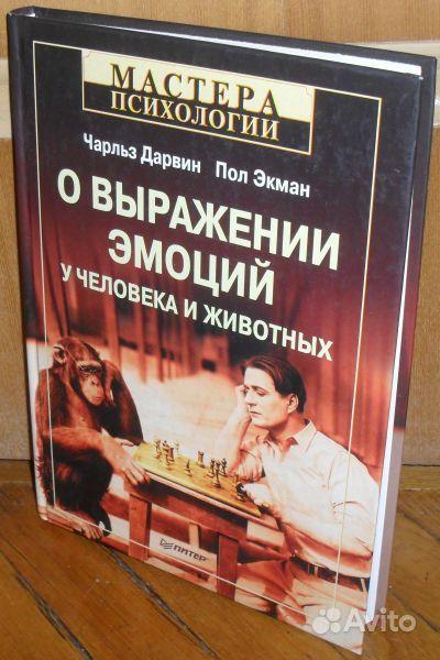 Дарвин О выражении эмоций у человека и животных купить в Москве на ...