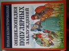 Книги Коллекционные. Энциклопедии объявление продам