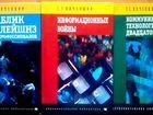 Книги о рекламе, PR, маркетинге. Почепцов и др