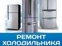 Ремонт холодильников самара рф продажа трубок кондиционера