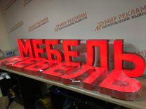 Вывеска Мебель — Оборудование для бизнеса в Москве