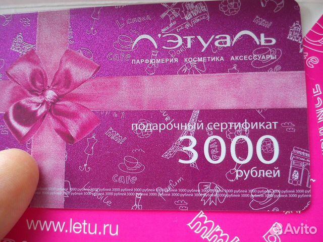 Сертификат летуаль купить со скидкой