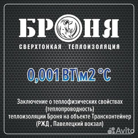Теплоизоляция броня