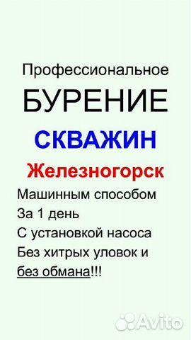 Как дать объявление в железногорске подать объявление об аренде новосибирск