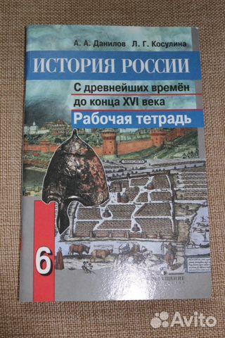 Тетрадь россии рабочая решебник а.а.данилова 7 класс истории по