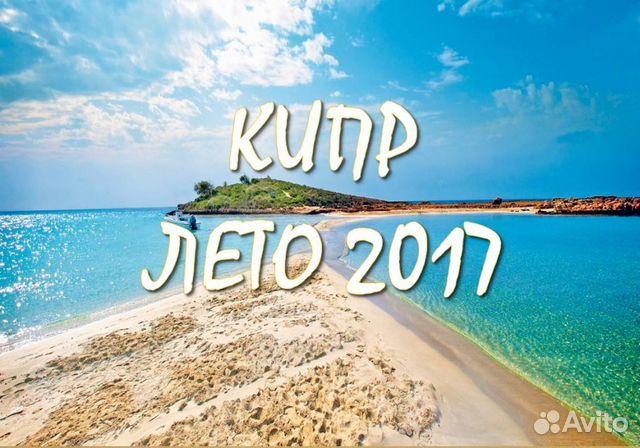 Туры на кипр в августе