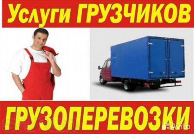 Грузоперевозки-вывоз мусора 89276064515 купить 1