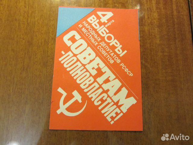 Пригласительные открытки на выборы