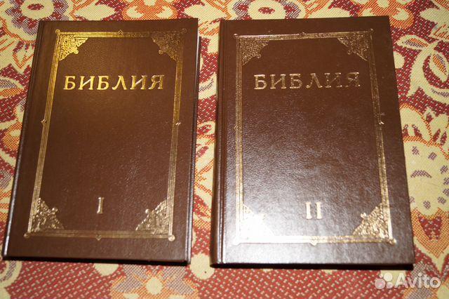 Библия в двух томах 89159765202 купить 1