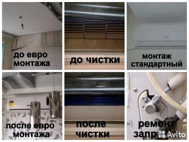 Авито саратов установка кондиционеров ремонт кондиционеров авто череповец