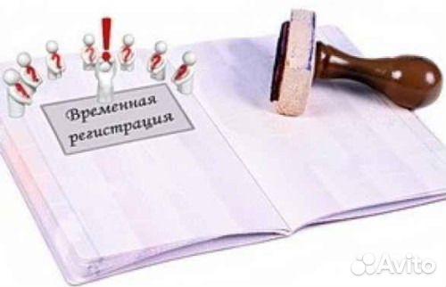 Временная регистрация в вологодской области стоит временная регистрация в