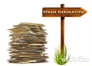 Макулатуры фото макулатура в брянске продажа за кг
