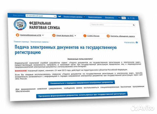 Ип регистрация изменений регистрация ооо когда документы приходят по почте