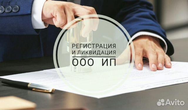 Регистрация ип в салавате что такое налоговая декларация формы 3 ндфл
