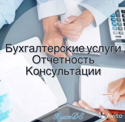 Бухгалтерские услуги авито ставрополь присвоение категории бухгалтеру в бюджетной организации