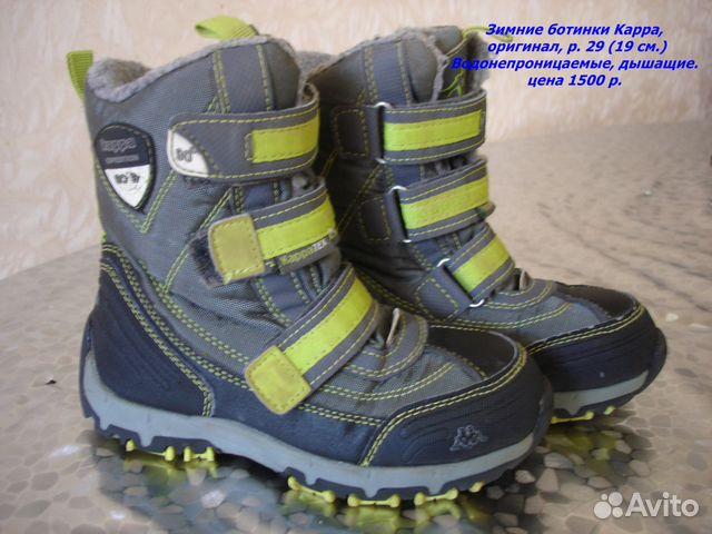 3e2064f7755a Зимние ботинки Kappa и SuperFit, р. 29 купить в Пензенской области ...