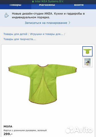 Детские Фартуки Икея Мола Mola купить в Москве на Avito — Объявления ... f105a4dace6