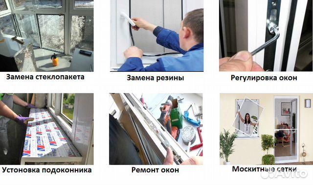 Ооо ремонт окон пластиковых москва зао заказать сетки на окна москва