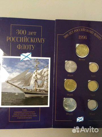 89141558580 Монеты 300 лет Российскому флоту