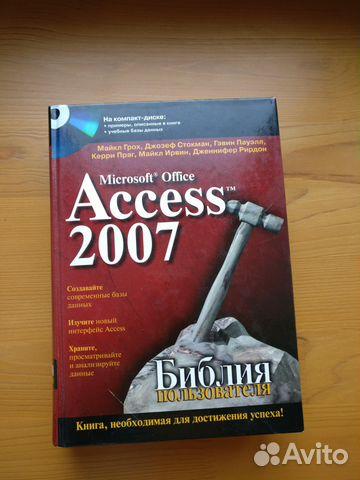 ACCESS 2007 БИБЛИЯ ПОЛЬЗОВАТЕЛЯ СКАЧАТЬ БЕСПЛАТНО