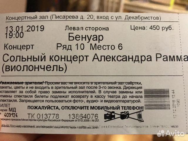 Цена билетов мариинский театр афиша спб концерты 2017