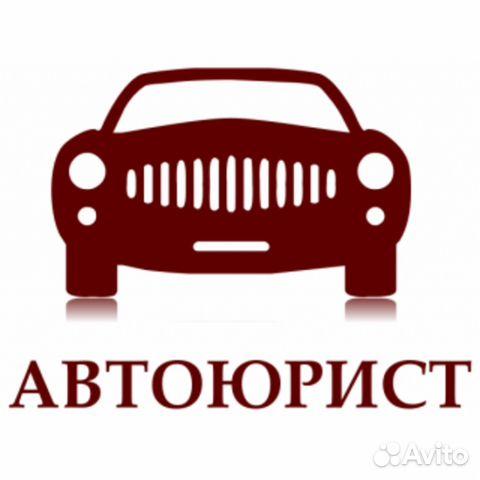 автоюрист мончегорск