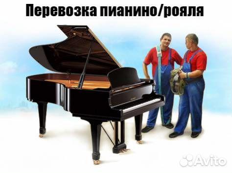 Перевозка пианино. Такелажные работы 89086324049 купить 1