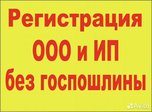 Регистрация ооо в г челябинска нужно идти в пенсионный фонд после регистрации ип