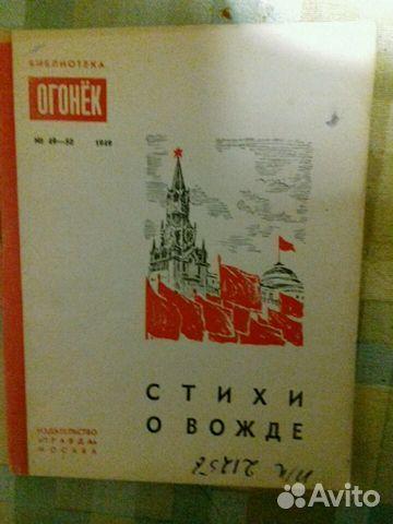 Библиотека Огонек1947-1953г 89276014263 купить 1