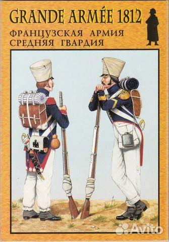 Рисунки мальчика, французская армия в 1812 открытки