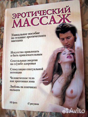Авито массаж эротический эротический массаж простаты онлайн бесплатно