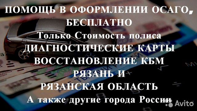 744244cf495bc Услуги - Осаго без очереди в Рязани и области. Дк, Кбм в Рязанской ...