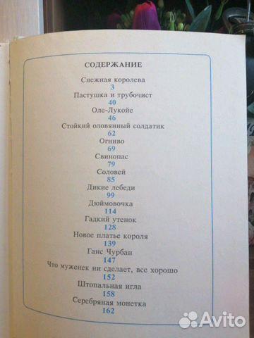 Сборник сказок. Г. Х. Андерсена