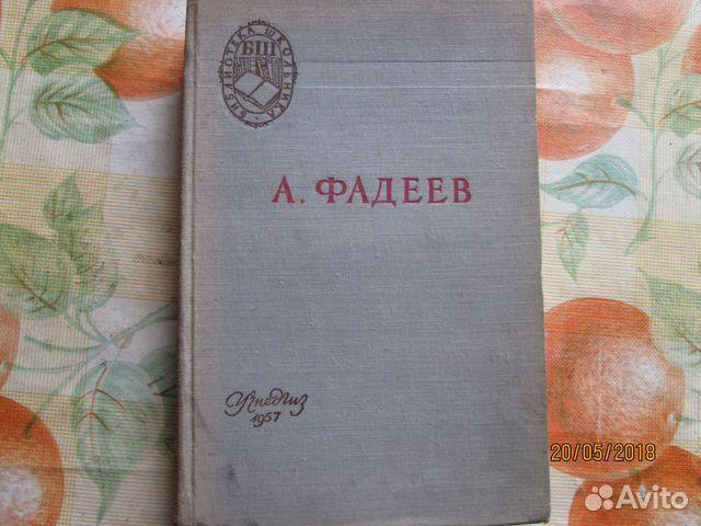 А.фадеев молодая гвардия изд 1954 Г  89103303529 купить 1
