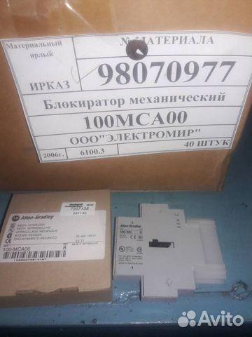 Блокиратор механический 100MCA00