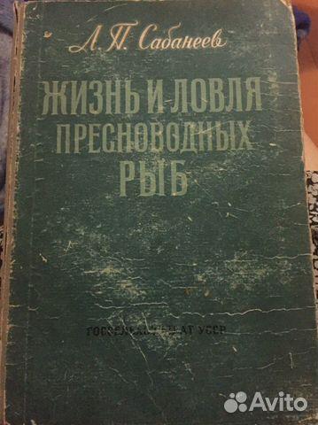 А.П.Сабанеев Жизнь и ловля пресноводных рыб