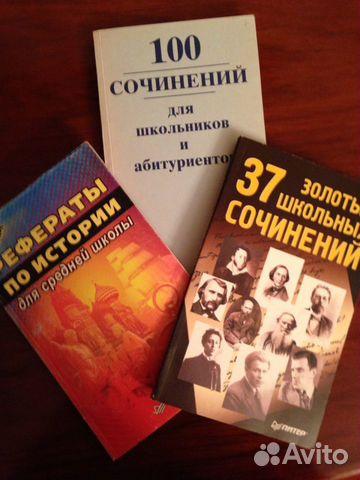 Сочинения и рефераты для школьников и абитуриентов купить в Москве  Сочинения и рефераты для школьников и абитуриентов