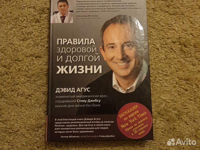 Книги про медицину и здоровье купить 7