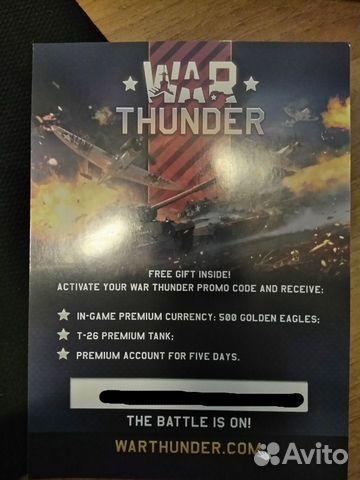 war thunder ключ купить