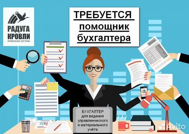 вакансии бухгалтер на авито москва