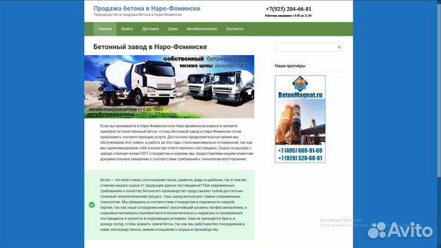 Сайт бетон москва уплотнитель бетона электрический купить