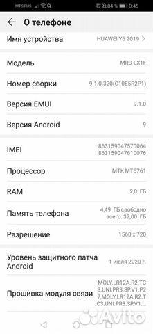 Телефон Huawei y6 2019 32гб  89888764547 купить 4