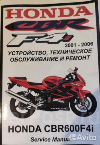 Книга мануал по обслуживанию и ремонту CBR 600F4i  89243271970 купить 1
