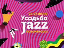 Электронный билет на Усадьбу-Jazz
